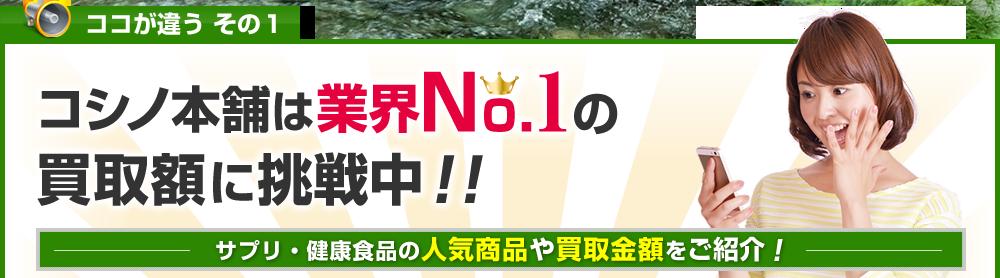 サプリメント・健康食品のデイリーチャージなど強化買取!