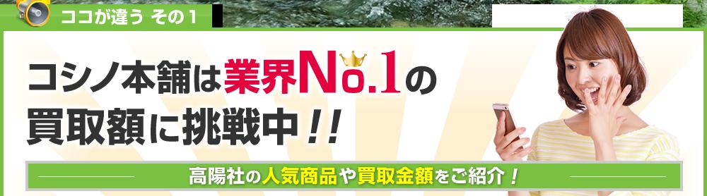 高陽社のビオエンザイムドリンクなど強化買取!