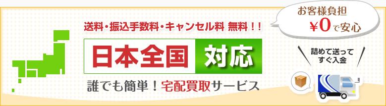日本全国対応の宅配買取はコシノ本舗でしております。