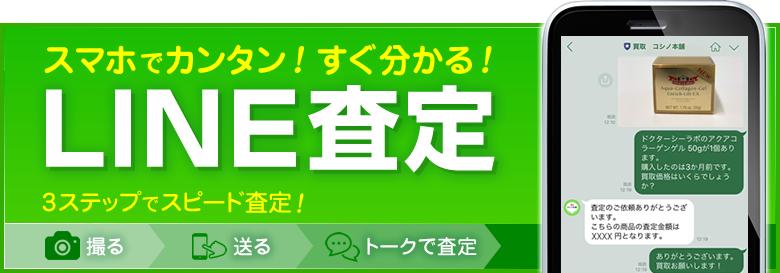 LINE査定 コシノ本舗