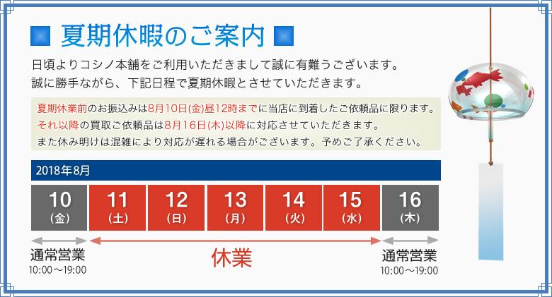 コシノ本舗 夏季休業 お盆休みのご案内 2018年8月