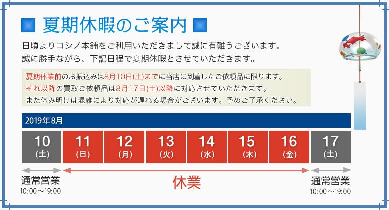 コシノ本舗 夏季休業 お盆休みのご案内 2019年8月