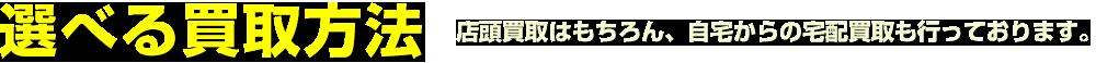 TOTO・KVK・カクダイ・LIXIL・INAX買取時に選べる買取方法