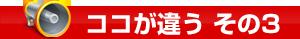 コシノ本舗の特徴その3!オーディオ(ボーズ)の買取時のサービス比較