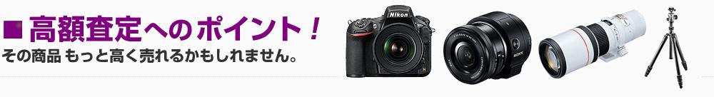 カメラ用品(ニコン、キャノン製)の高額査定へのポイント!その商品もっと高く売れるかも。