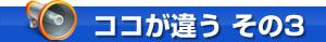 コシノ本舗の特徴その3!インパクトドライバー・レンチなどの電動工具買取時のサービス比較