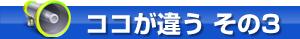 コシノ本舗の特徴その3!食洗器(食器洗い乾燥機)などの住宅設備の買取時のサービス比較