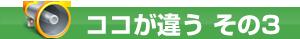 コシノ本舗の特徴その3!リサイクルショップとのサービス比較