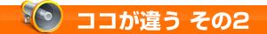 コシノ本舗の特徴その2!カーナビ買取がリサイクルショップより早い