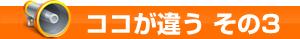 コシノ本舗の特徴その3!カーナビやETCやドライブレコーダー買取時のサービス比較