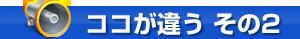 コシノ本舗の特徴その2!水栓金具買取がリサイクルショップより早い