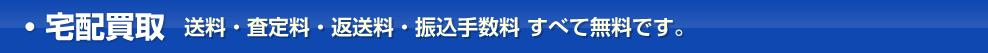 TOTO・KVK・カクダイ・LIXIL・INAXなどの宅配買取 送料・査定料・返送料・振込手数料 すべて無料です。