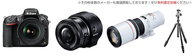 高価買取リスト|のNikon、Canon・Panasonic・B&Wのカメラ用品など