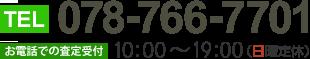 TEL:078-766-7701【お電話での査定受付】10:00〜19:00(日曜定休)
