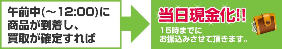 koyoshaといえば午前中(12時まで)に商品が到着し買取が確定すれば当日現金化!しかも15時までにお振込