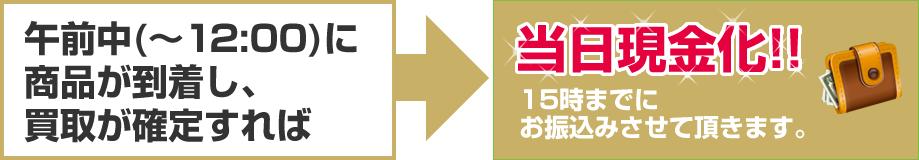 WORLD REP SERMCEといえば午前中(12時まで)に商品が到着し買取が確定すれば当日現金化!しかも15時までにお振込