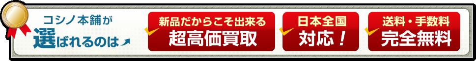 水栓金具買取専門店のコシノ本舗が選ばれる理由
