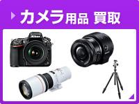 カメラ用品の買取