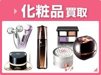 化粧品の買取