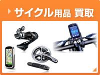 サイクル用品の買取
