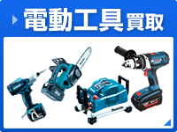 電動工具の買取