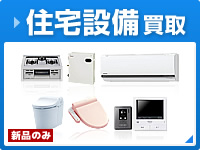 住宅設備の買取