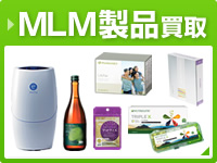 MLM製品の買取