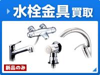 水栓金具の買取