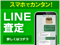 LINE査定へ