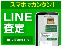 LINE査定へ