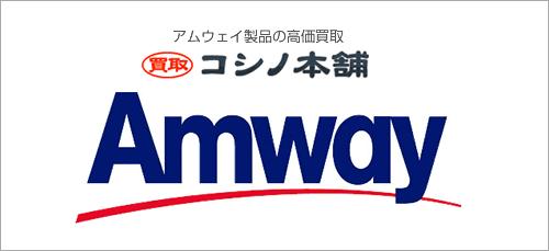 img_amway0002