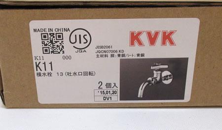 横水栓 K11