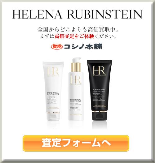 HR-cosme