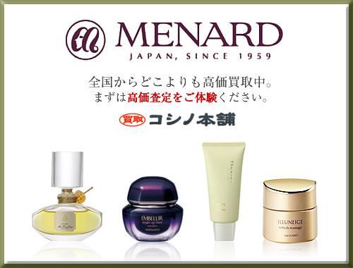 化粧品 メナード