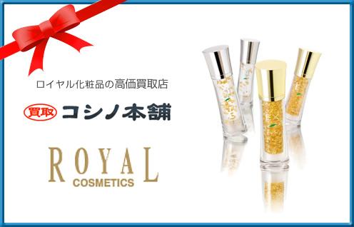 ロイヤル化粧品買取jpg