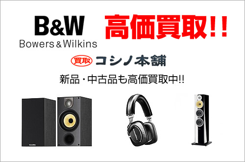B&W買取