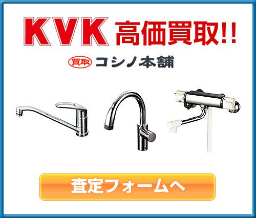 KVK買取