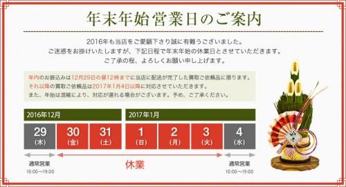 news_nanmatsu2017