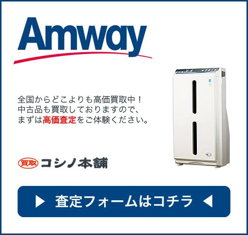 アトモスフィア空気清浄器S買取