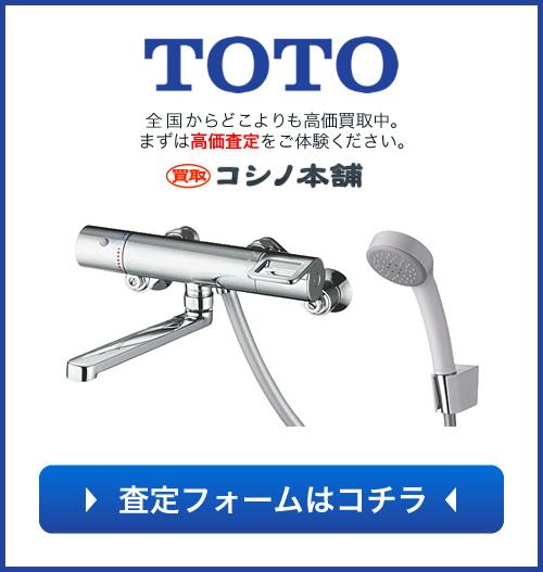 TOTO_TMGG40EZ買取