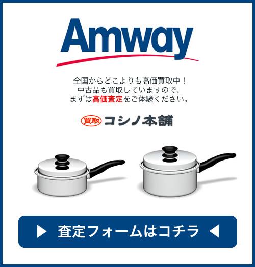 アムウェイクィーン鍋買取