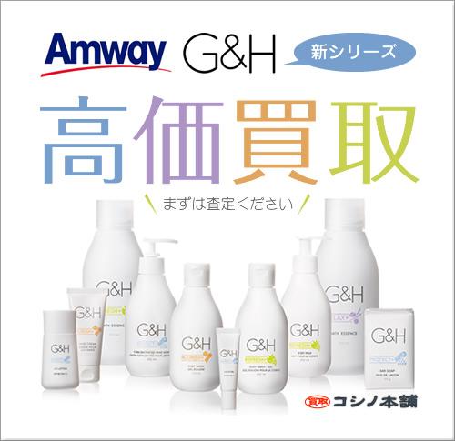 G&H買取