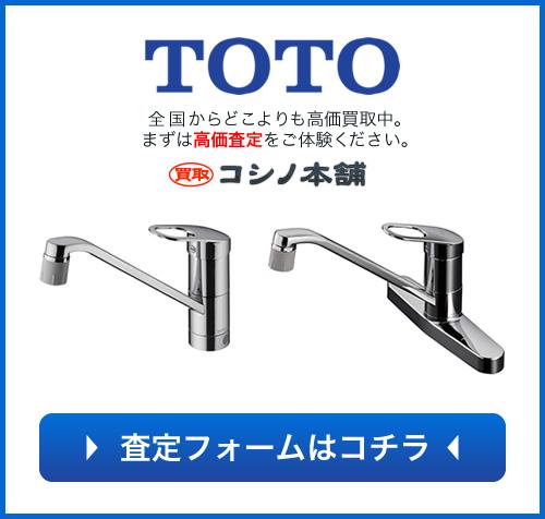 TOTOエコシングル水栓金具買取