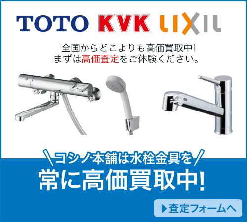 TOTO_リクシル_KVK_水栓買取