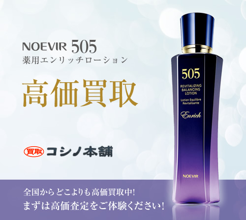 ノエビア505買取