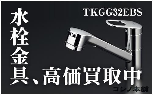 toto_tkgg32ebs