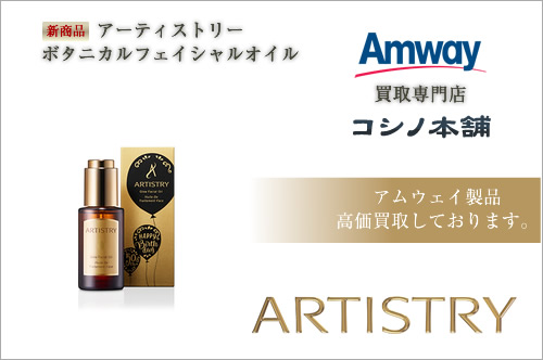 img_amway_oil