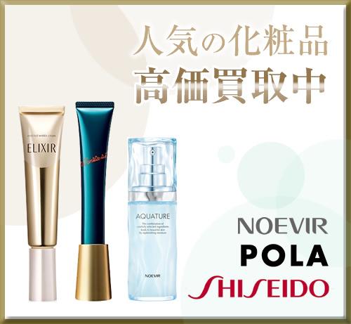 img_cosme_pola_noevir_shiseido