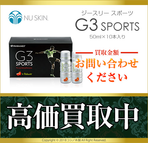 ニュースキンg3スポーツ買取