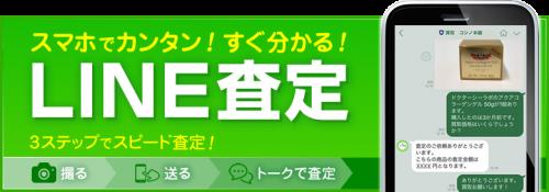 bnr_line_satei